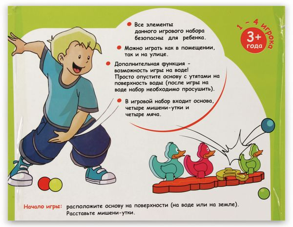 """Quaps Spielset """"Duck Hunt"""" - Produktbild 5"""